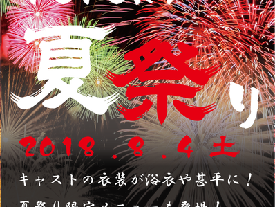 【イベント情報】KUKURI夏祭り!