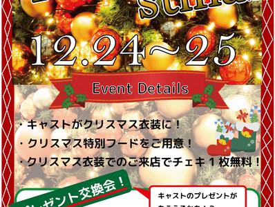 【イベント情報】 MerryKUKURIstmas