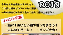 【イベント情報】KUKURI de 忘年会!!!