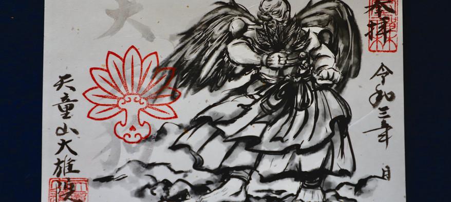 鎮守明力菩薩 石像完成記念 御朱印