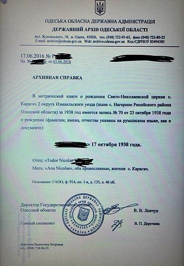 Справка Одесса.jpg