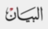 logo-al-bayan.png