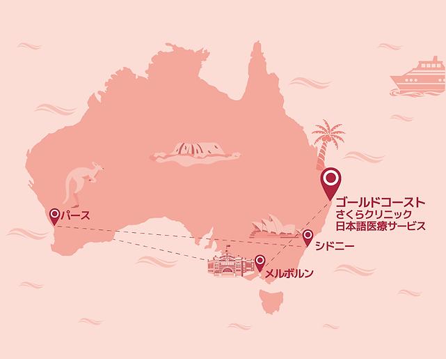 sakuraclinic_australia_map.png