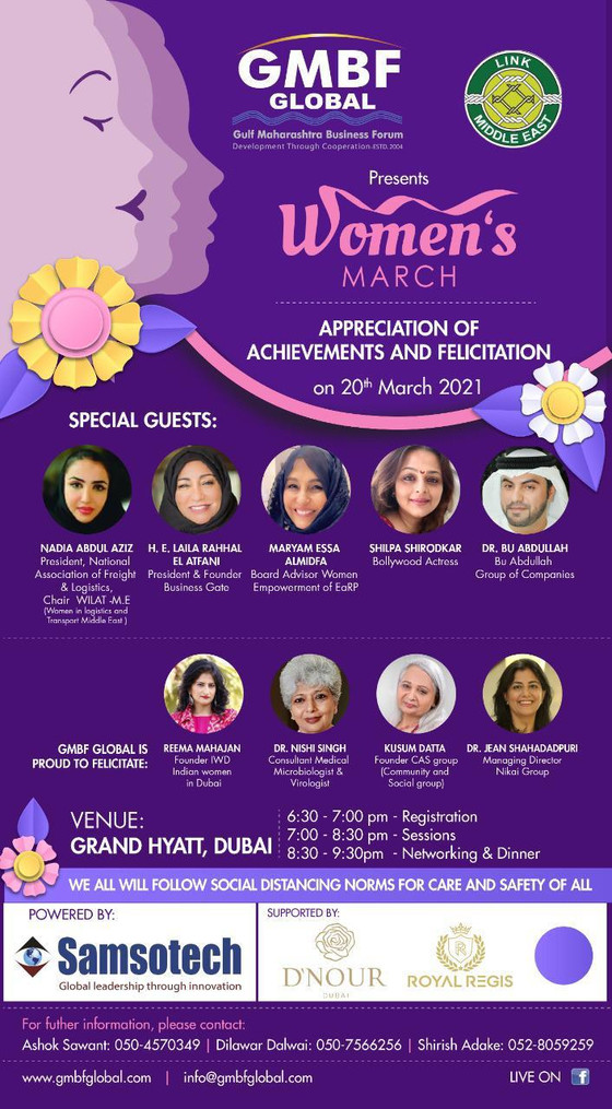 Women's March Appreciation of Achievements and Felicitation on 20th March 2021