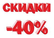 skidka-40-protsentov-a4.jpg
