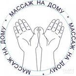 Массаж на дому-Москва