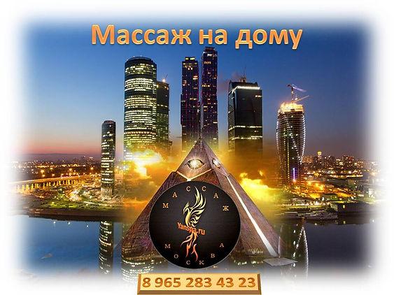 Массаж Москва-Планерная