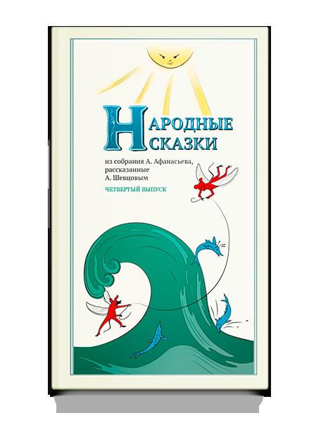Шевцов А., Афанасьев А. Народные Сказки. Выпуск IV.