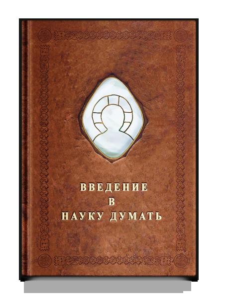 Шевцов А. Наука думать. 4 тома