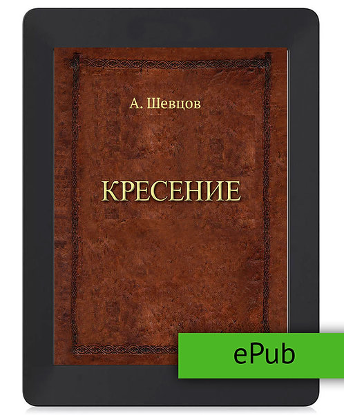 Шевцов А. Кресение. ePub