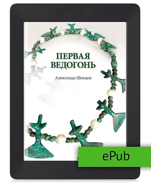 Шевцов А. Первая Ведогонь. ePub
