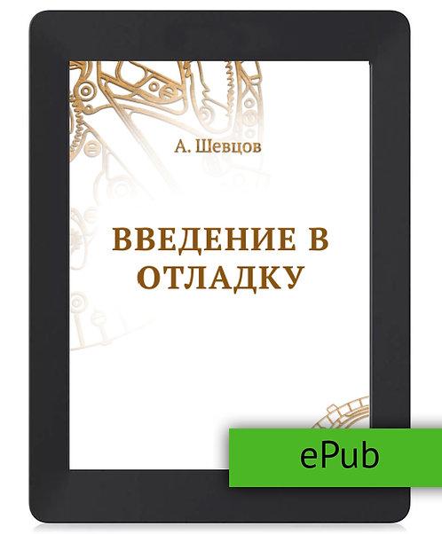 Шевцов А. Введение в отладку. ePub