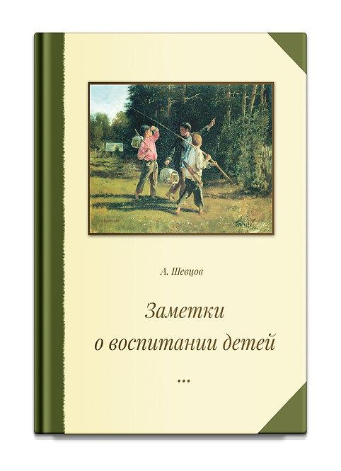 Шевцов А. Заметки о воспитании детей