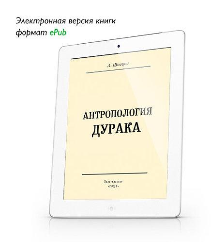 Шевцов А. Антропология дурака