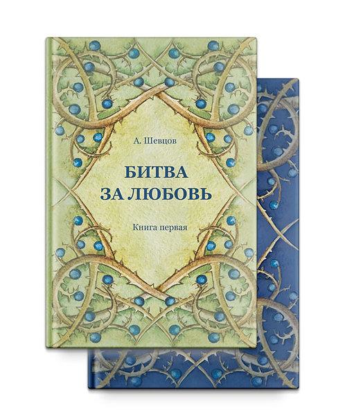 Шевцов А. Битва за любовь (комплект)