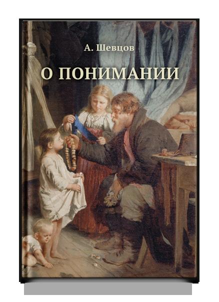 Шевцов А. О понимании