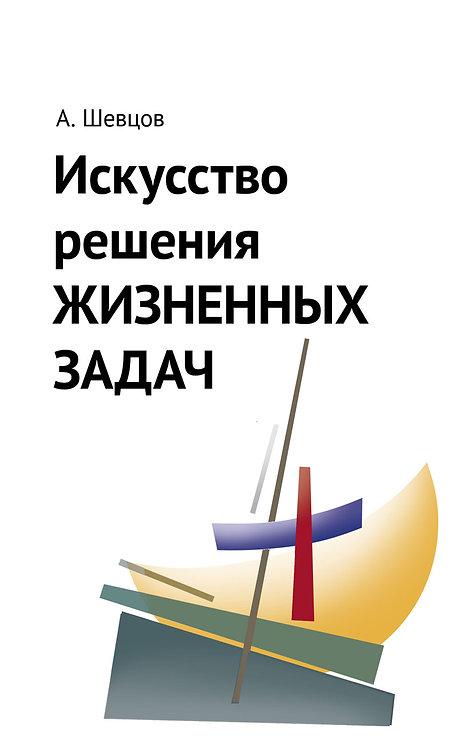 Шевцов А. Искусство решения жизненных задач