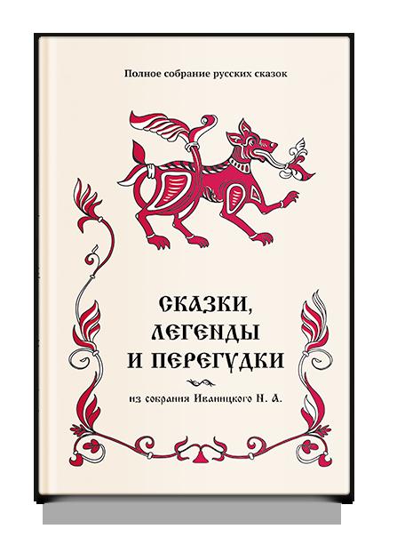 Сказки, легенды и перегудки из собрания Иваницкого Н. А.