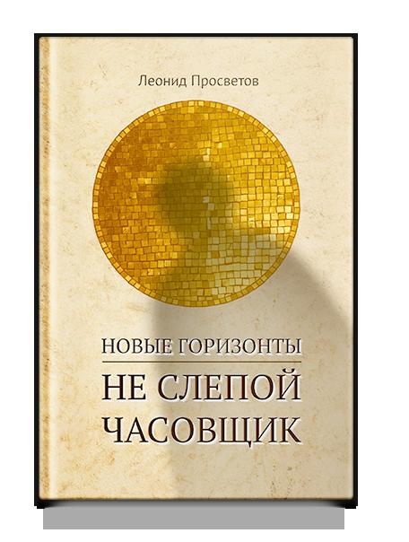 Просветов Л. Новые горизонты. Не слепой часовщик