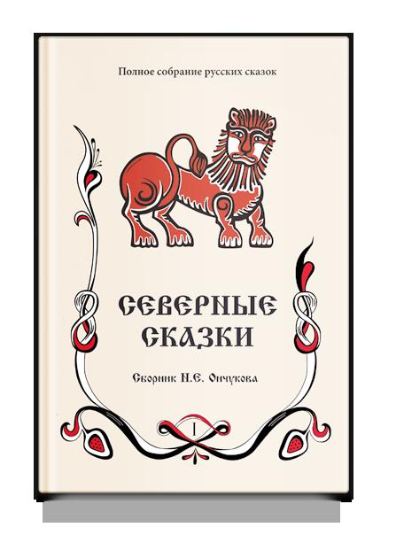 Сборник Ончукова Е.Н. Северные сказки. Том 1 в двух книгах