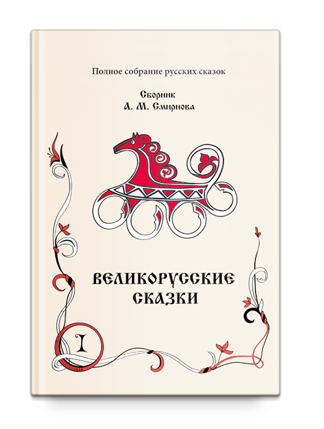Смирнов А.М.  Великорусские сказки архива РГО. Том 9 в 2-х книгах