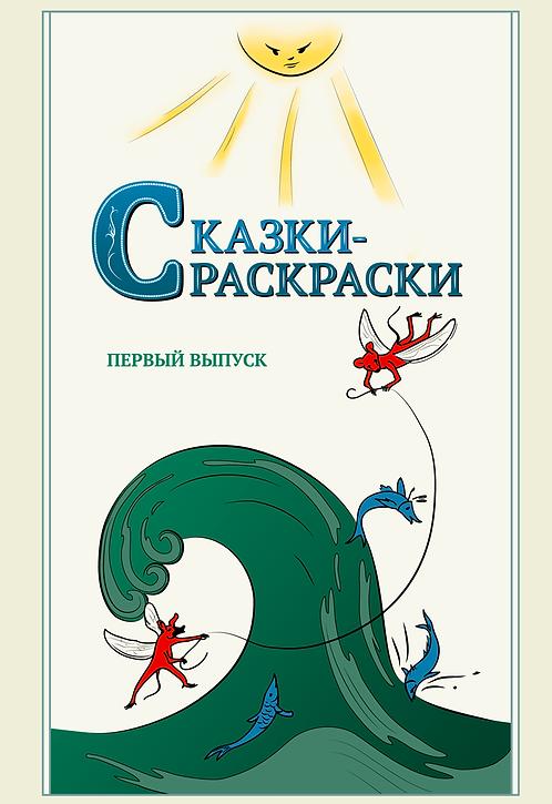 Шевцов А., Афанасьев А. Сказки-раскраски Выпуск I