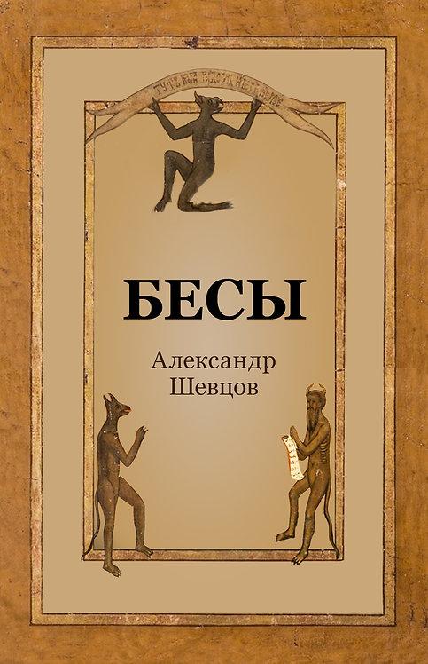 Шевцов А. Бесы