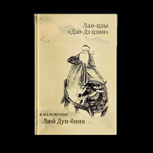 Канонический трактат Лао-цзы «Дао Дэ Цзин» в изложении Люй Дун-биня...