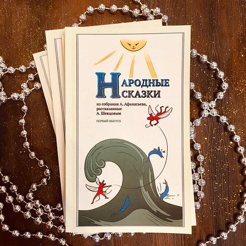 ВСЕ ВЫПУСКИ Народных сказок из собрания А. Афанасьева, рассказанные А. Шевцовым