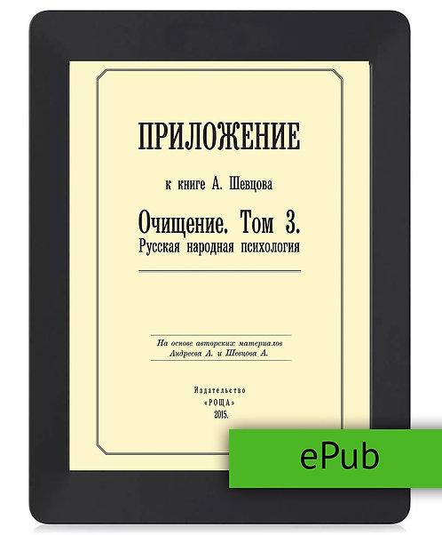 Приложение к книге А. Шевцова 3-ий том Очищения. ePub