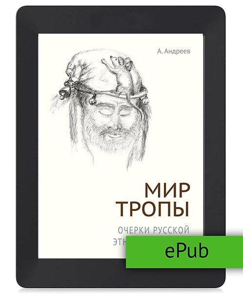 Андреев А. Мир тропы. Очерки русской этнопсихологии. ePub
