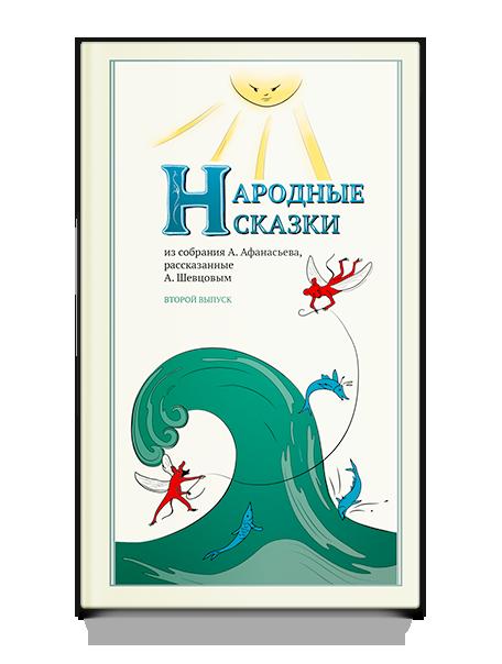 Шевцов А., Афанасьев А. Народные Сказки. Выпуск II.
