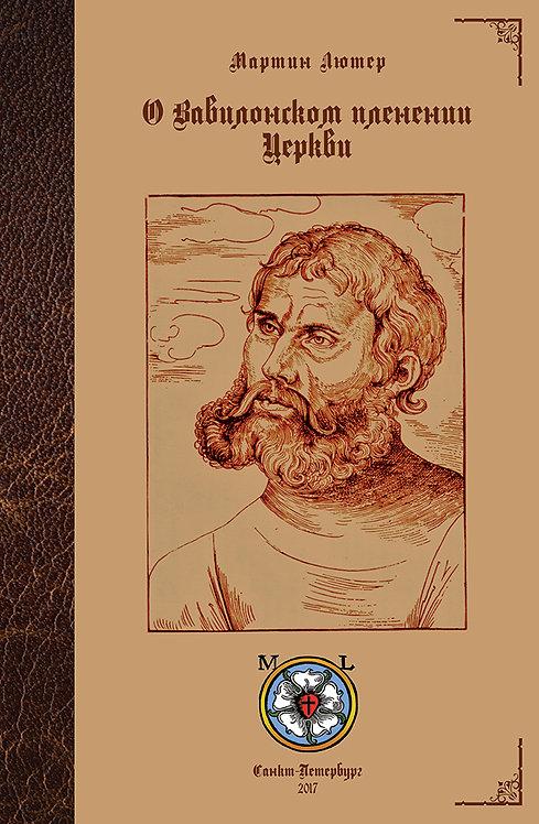 Мартин Лютер. О Вавилонском пленении Церкви
