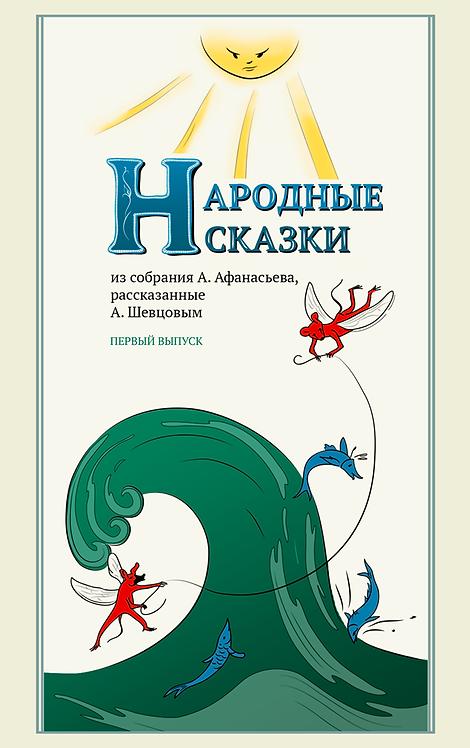 Шевцов А. Афанасьев А.Н.Народные Сказки. Первый выпуск