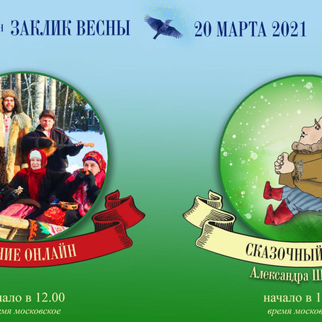 """Гуляние онлайн """"Заклик весны"""" 20 марта в 12:00"""