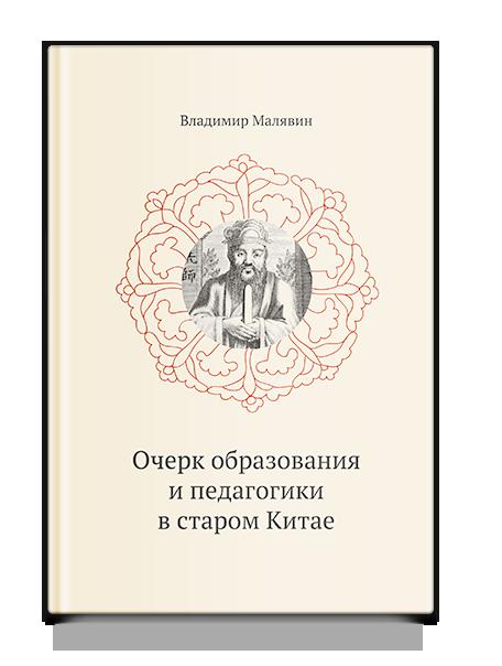 Малявин В. Очерк образования и педагогики в старом Китае.