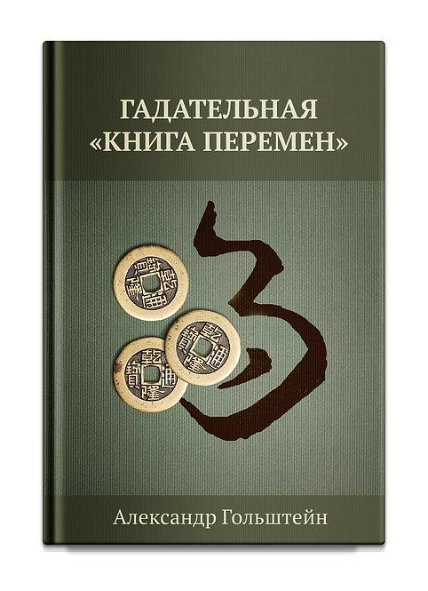 """Гольштейн А. Гадательная """"Книга перемен"""""""