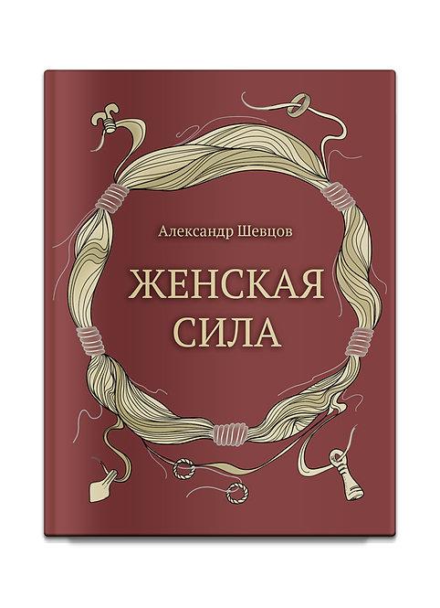 Шевцов А. Женская сила
