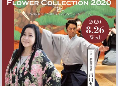 "The21st KAORUKO FLOWER COLLECTION 2020 ""祈"""