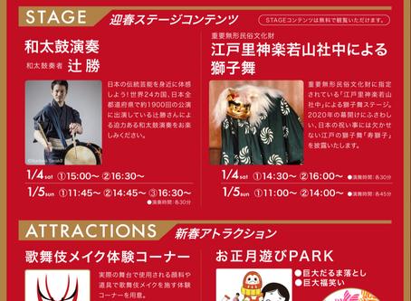 二子玉川ライズ S.C. 2020迎春 イベント