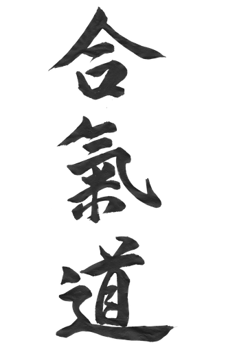 calligraphy_aikido.png