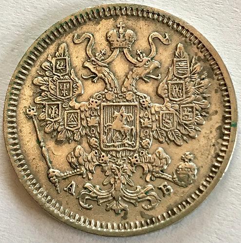 15 kopeks 1863 silver coin (Alexander II)