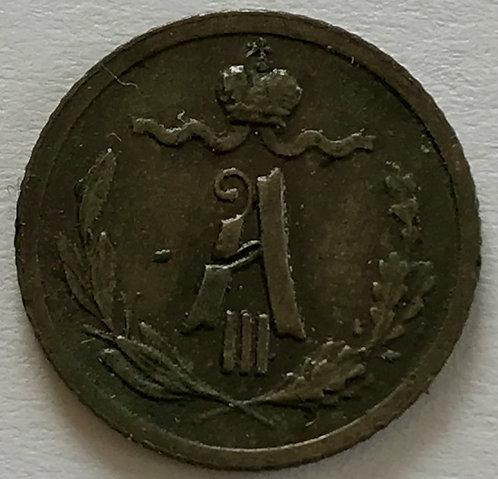 1/4 Kopek Czar Alexander III 1886