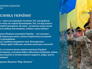 Вітання до Дня Захисника України.
