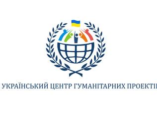 Український центр гуманітарних проектів.