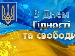 День гідності та свободи в Україні