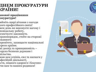 З Днем працівників прокуратури Укаїни!