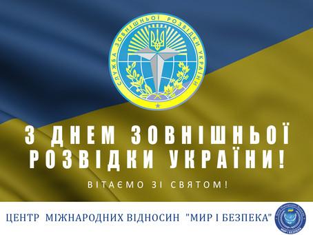 З Днем зовнішньої розвідки України!