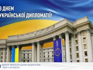 З Днем  Української дипломатії.