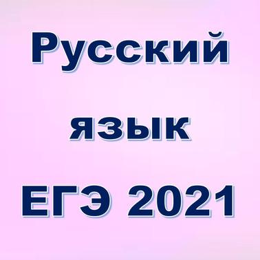 РЕЗУЛЬТАТЫ ЕГЭ 2021
